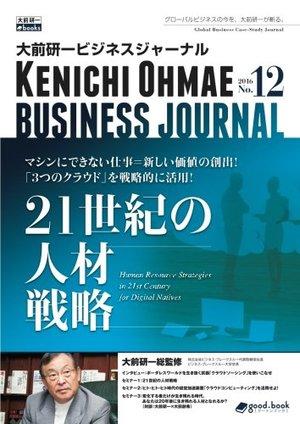 大前研一ビジネスジャーナル No.12