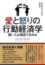 愛と怒りの行動経済学