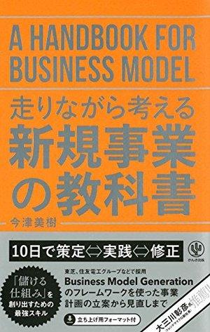 走りながら考える 新規事業の教科書
