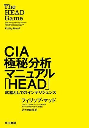 CIA極秘分析マニュアル「HEAD」