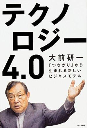 テクノロジー4.0