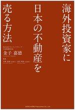海外投資家に日本の不動産を売る方法
