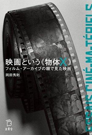 映画という《物体X》