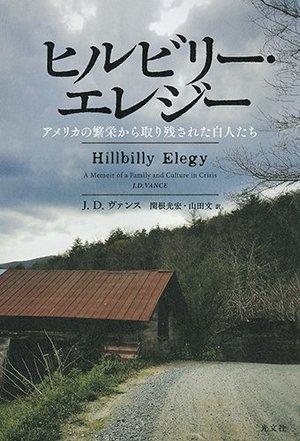ヒルビリー・エレジー