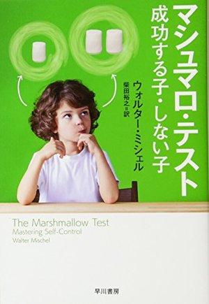 マシュマロ・テスト