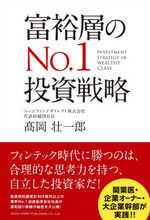 富裕層のNo.1投資戦略