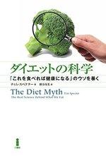 ダイエットの科学