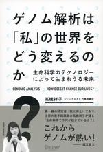 ゲノム解析は「私」の世界をどう変えるのか