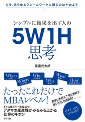 5W1H思考