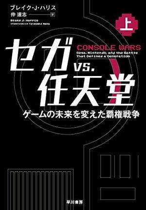 セガ vs. 任天堂