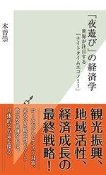 「夜遊び」の経済学