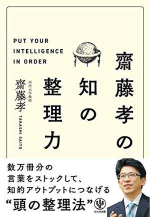 齋藤孝の 知の整理力 | 本の要約...