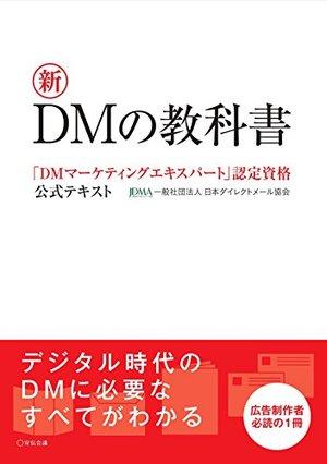 新DMの教科書
