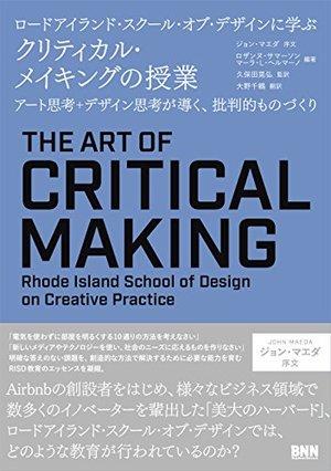ロードアイランド・スクール・オブ・デザインに学ぶクリティカル・メイキングの授業