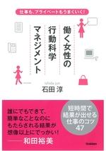 働く女性の行動科学マネジメント