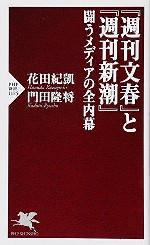 『週刊文春』と『週刊新潮』 闘うメディアの全内幕
