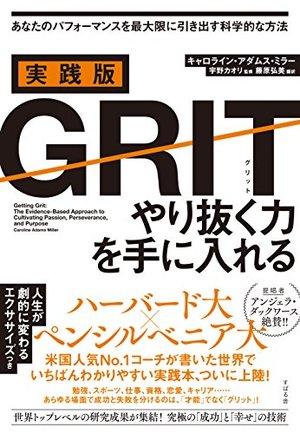 実践版GRIT