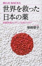 世界を救った日本の薬