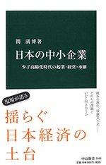 日本の中小企業