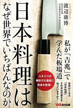 日本料理はなぜ世界でいちばんなのか