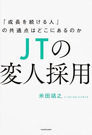 JTの変人採用