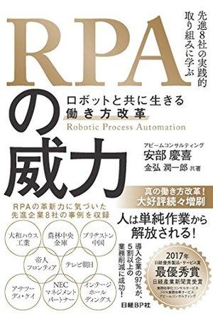 RPAの威力 | 本の要約サイト fli...