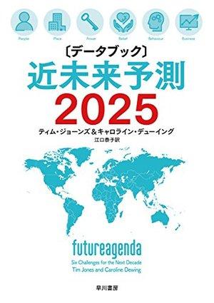〔データブック〕近未来予測2025