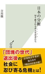 日本の分断