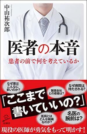 医者の本音