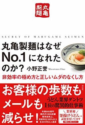 丸亀製麺はなぜNo.1になれたのか?