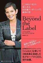 Beyond the Label(ビヨンド・ザ・ラベル)