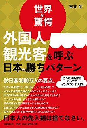 外国人観光客を呼ぶ日本の勝ちパターン