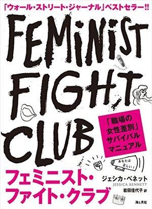 フェミニスト・ファイト・クラブ