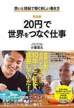 [完全版]「20円」で世界をつなぐ仕事