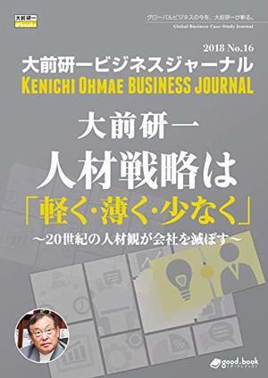 大前研一ビジネスジャーナルNo.16