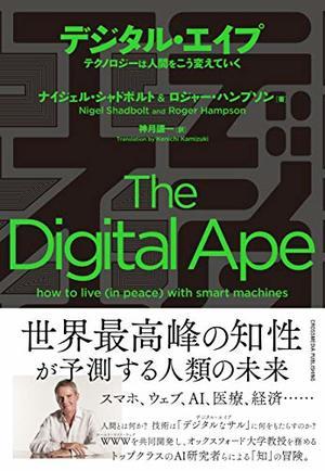 デジタル・エイプ