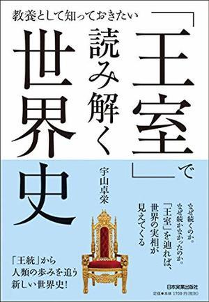 「王室」で読み解く世界史