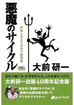 悪魔のサイクル(2013年新装版)