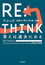 RE:THINK