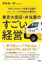 東京大田区・弁当屋のすごい経営