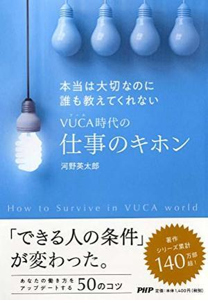 VUCA時代の仕事のキホン