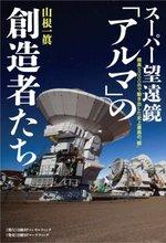 スーパー望遠鏡「アルマ」の創造者たち