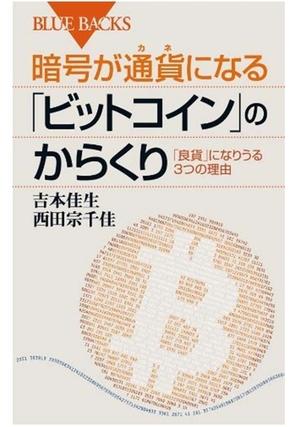 暗号が通貨(カネ)になる「ビットコイン」のからくり
