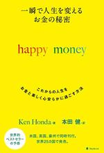 一瞬で人生を変えるお金の秘密 happy money