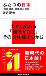 ふたつの日本