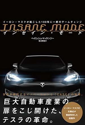 INSANE MODE インセイン・モード