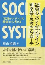 社会システム・デザイン 組み立て思考のアプローチ