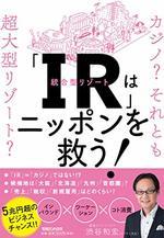 「IR」はニッポンを救う!