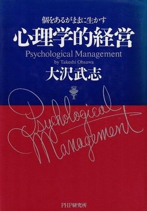 心理学的経営
