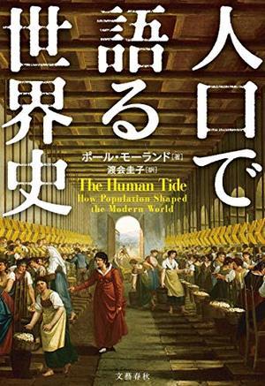 人口で語る世界史
